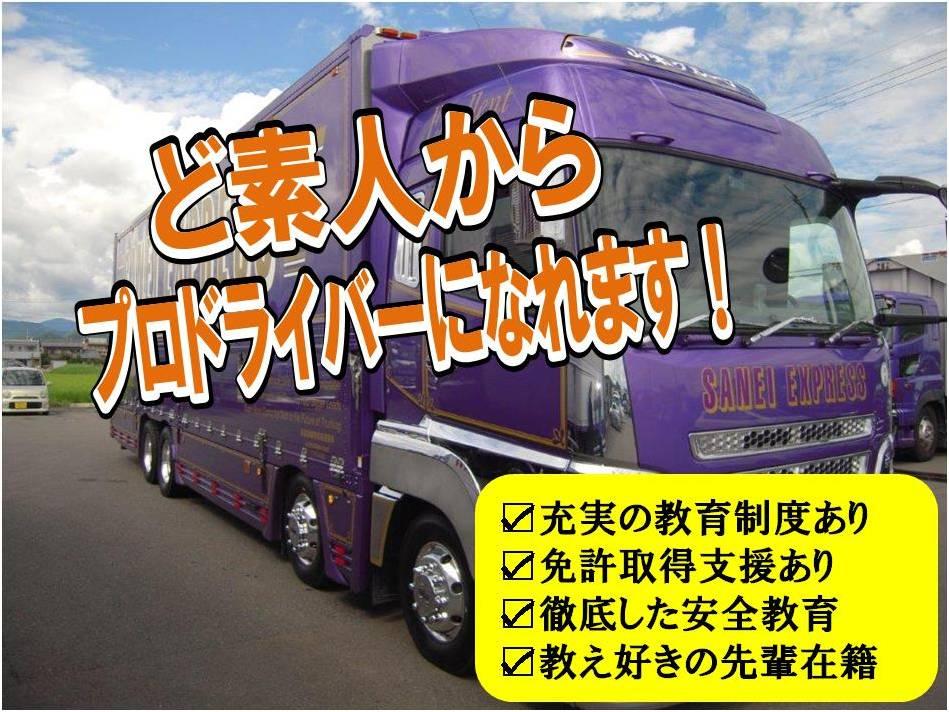 15tウイングトラックドライバー東海方面配送