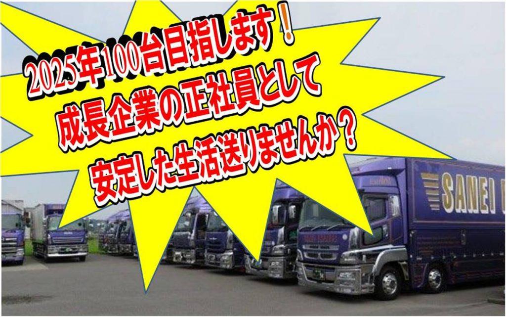 年収540万円も夢じゃない!15tウイングトラックドライバー(トラック運転手)関西方面配送