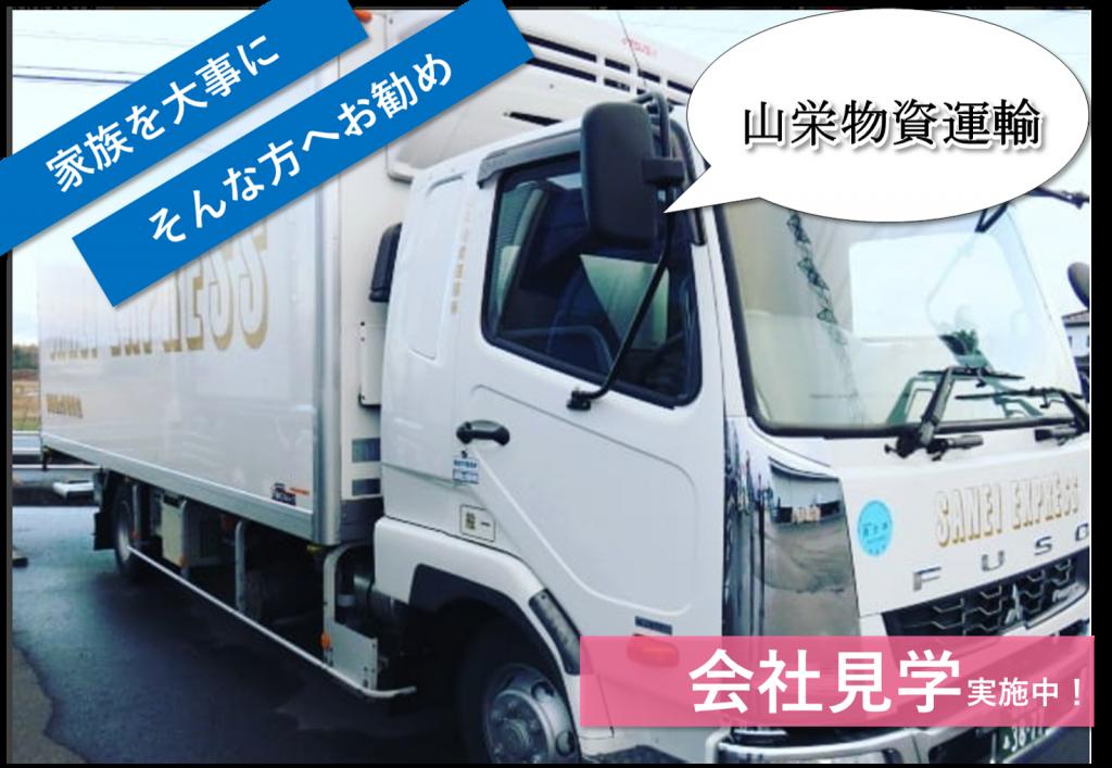 【ワークライフバランス重視!】4t冷凍冷蔵固定コース輸送トラックドライバー