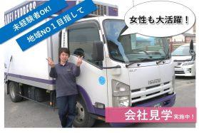 【女性トラック運転手も大活躍中!】2t冷蔵冷凍トラックドライバーエリア配送便