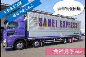 【正社員採用】15tウイングトラックドライバー