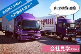 【中途正社員採用情報】岐阜県 トラックドライバー
