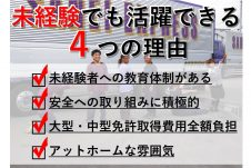 10t冷蔵車トラックドライバー定期便【免許取得制度あります!】