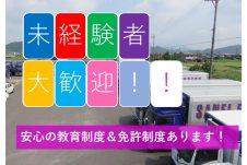 【中途正社員】4tトラックドライバー【地場・中距離】