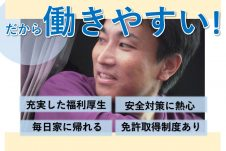 15tウイングトラックドライバー【東海方面配送】