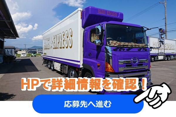 【固定ルート配送で安心】4t(中型)超ロング地場配送ドライバー