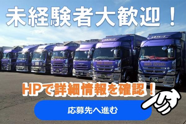 ★中途正社員募集★未経験でも活躍できる!トラックドライバー