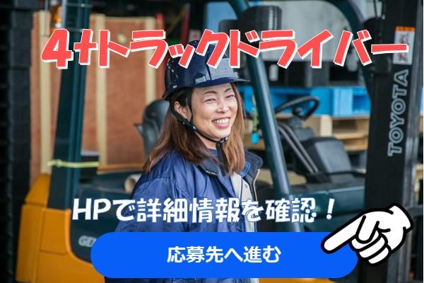 【中途正社員】4t(中型)トラックドライバー【地場・中距離】