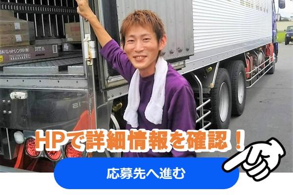 未経験者大歓迎!大型ウイングトラックドライバー【東海方面配送】