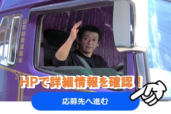 パレット積み卸し大型ウイングトラックドライバー(関西)