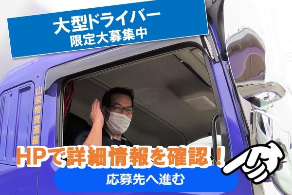 年収500万円以上~可能!大型10tトラックドライバー