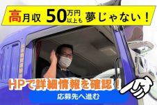 【岐阜県岐阜市】大型10tトラックドライバー