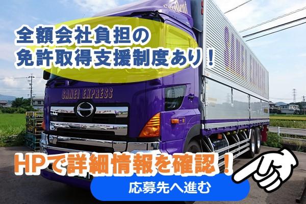【地場配送】4t(中型)超ロングトラックドライバー