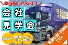 中型・大型トラックドライバー向けの会社見学会開催中